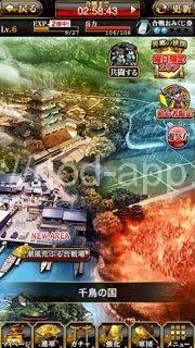 戦乱のサムライキングダム
