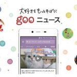 Gooニュースアプリ